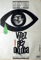 Рыцарь без доспехов (1966)