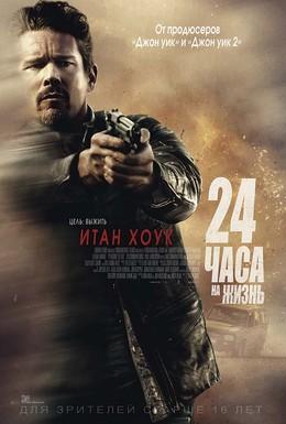 Постер фильма 24 часа на жизнь (2017)