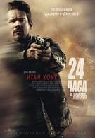 24 часа на жизнь (2017)