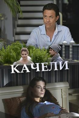 Постер фильма Качели (2017)