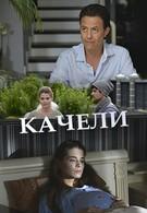 Качели (2017)