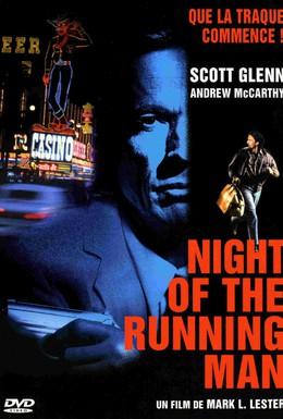 Постер фильма Ночной беглец (1995)