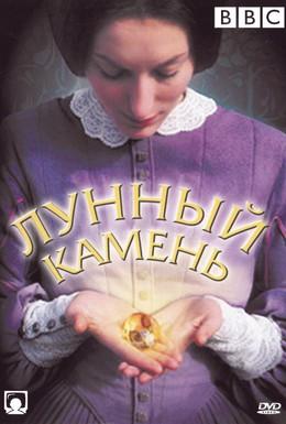 Постер фильма Лунный камень (1997)
