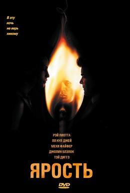 Постер фильма Ярость (2005)