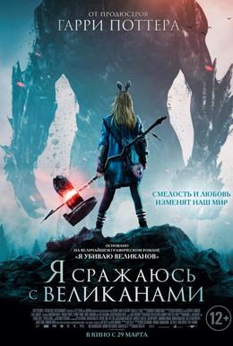 Постер фильма Я сражаюсь с великанами (2017)