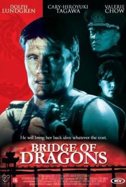Постер фильма Битва драконов (1999)