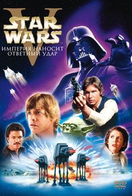 Постер фильма Звёздные войны: Эпизод 5 – Империя наносит ответный удар (1980)