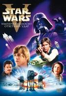Звёздные войны. Эпизод 5: Империя наносит ответный удар (1980)