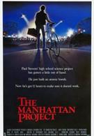 Манхэттенский проект (1986)
