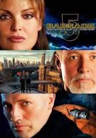 Вавилон 5: Затерянные сказания (2007)