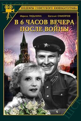Постер фильма В шесть часов вечера после войны (1944)