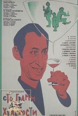 Постер фильма Сто грамм для храбрости (1976)