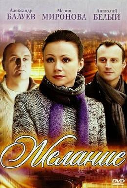 Постер фильма Желание (2009)