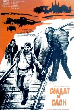 Постер фильма Солдат и слон (1977)