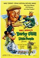 Дарби О'Гилл и маленький народ (1959)