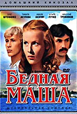 Постер фильма Бедная Маша (1981)