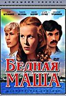 Бедная Маша (1981)