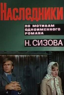 Постер фильма Наследники (1975)