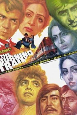 Постер фильма Пылающий поезд (1980)