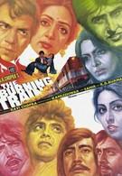 Пылающий поезд (1980)