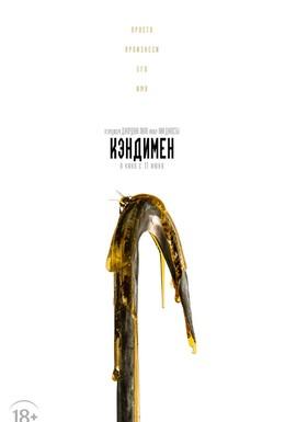 Постер фильма Кэндимен (2021)