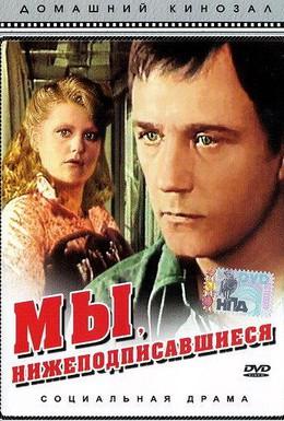 Постер фильма Мы, нижеподписавшиеся (1980)