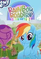 Мой маленький пони: Путешествие по радуге (2019)