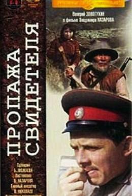 Постер фильма Пропажа свидетеля (1972)