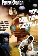 Перри Родан: S.O.S. из космоса (1967)
