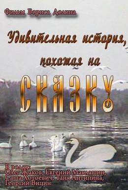 Постер фильма Удивительная история, похожая на сказку (1966)