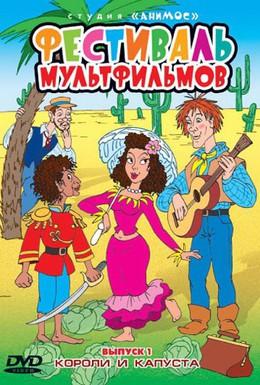 Постер фильма Короли и капуста (1996)