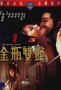 Постер фильма Золотой лотос (1974)