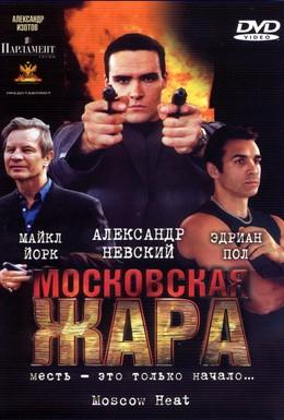 Постер фильма Московская жара (2004)