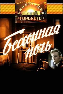 Постер фильма Бессонная ночь (1960)