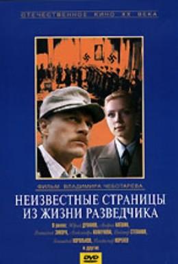 Постер фильма Неизвестные страницы из жизни разведчика (1990)