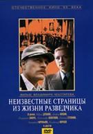 Неизвестные страницы из жизни разведчика (1990)