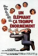 И слоны бывают неверны (1976)
