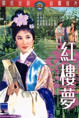 Постер фильма Сон в Красном тереме (1962)