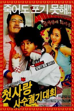 Постер фильма Безумная первая любовь (2003)