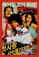Безумная первая любовь (2003)
