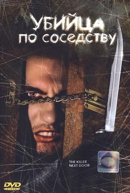 Постер фильма Убийца по соседству (2002)
