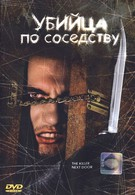 Убийца по соседству (2002)