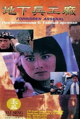 Постер фильма При исполнении 6: Тайный арсенал (1991)