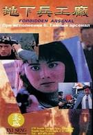 При исполнении 6: Тайный арсенал (1991)