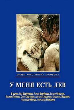 Постер фильма У меня есть лев (1975)