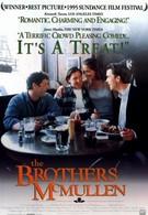 Братья МакМаллен (1995)