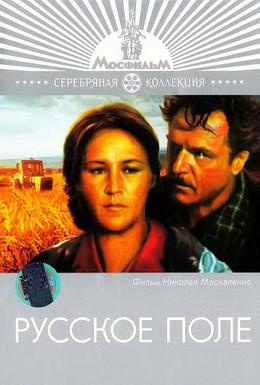 Постер фильма Русское поле (1971)