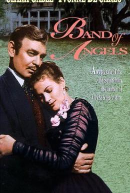 Постер фильма Банда ангелов (1957)