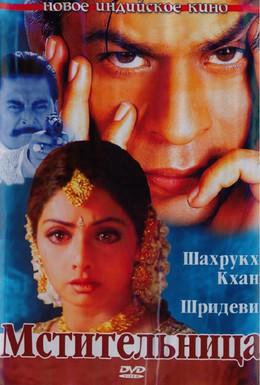 Постер фильма Мстительница (1996)