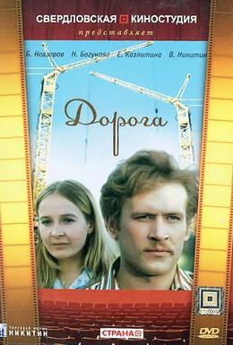 Постер фильма Дорога (1975)